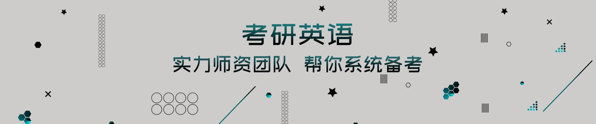 杭州新航道英语培训