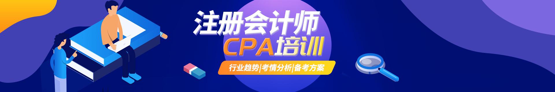 福州台江仁和会计培训机构