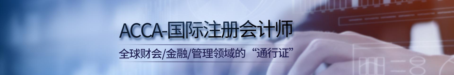 洛阳ACCA辅导机构洛龙校区