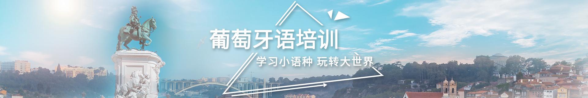 南京中山路欧风小语种培训