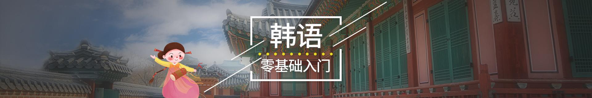宁波鄞州区欧风小语种培训