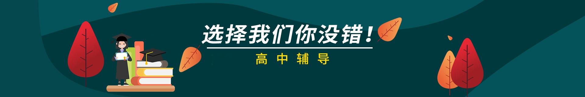 杭州上城区纳思书院辅导机构
